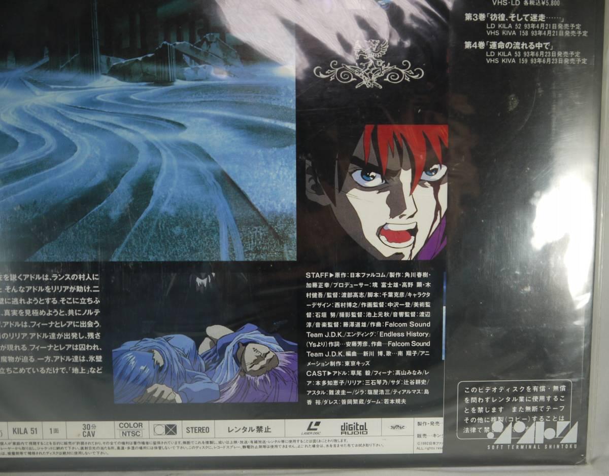 イース 天空の神殿 アドル クリスティンの冒険 Vol2 キングレコード LASER DISC LD レーザーディスク 世界果つるところ_画像6