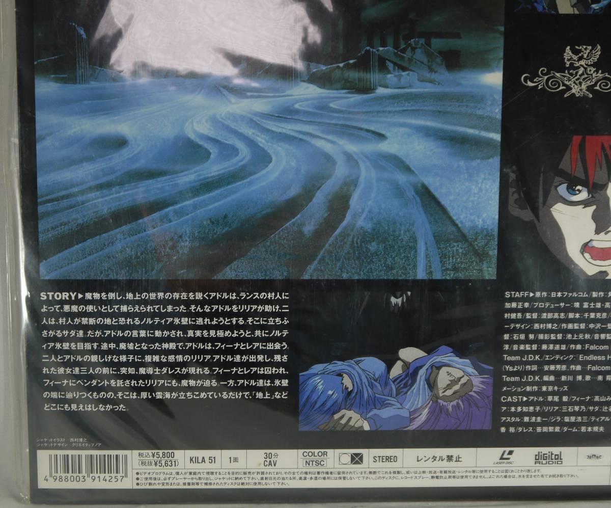 イース 天空の神殿 アドル クリスティンの冒険 Vol2 キングレコード LASER DISC LD レーザーディスク 世界果つるところ_画像5