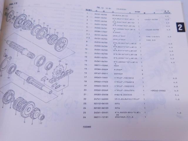 ★G304 スズキ バイク パーツカタログ TS50W ハスラー HUSTLER50 整備書 マニュアル カタログ 資料 SUZUKI 車検 点検 送料無料_画像4