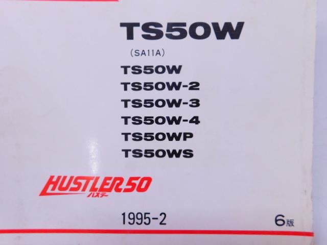 ★G304 スズキ バイク パーツカタログ TS50W ハスラー HUSTLER50 整備書 マニュアル カタログ 資料 SUZUKI 車検 点検 送料無料_画像2