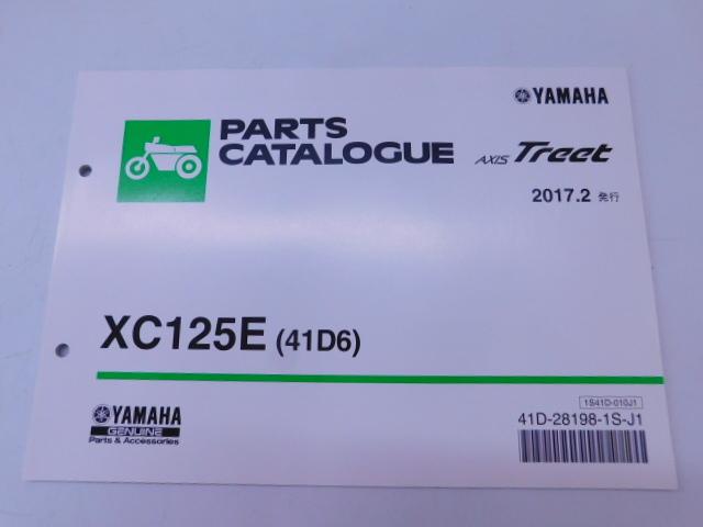★G555 ヤマハ バイク パーツカタログ XC125E AXIS Treet 整備書 マニュアル カタログ パーツリスト 資料 YAMAHA 車検 点検 送料無料