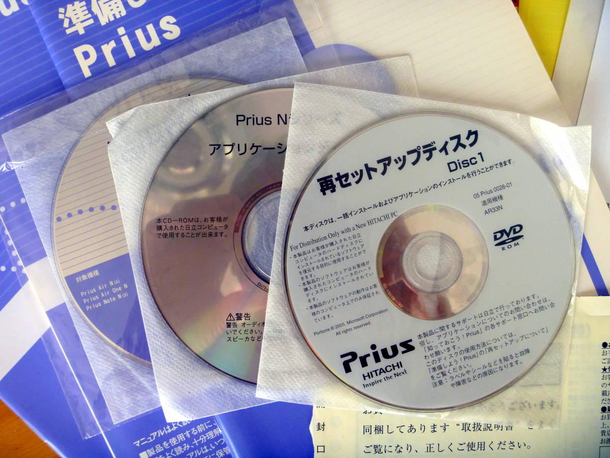 ●即決● 日立 液晶一体型 Prius AW33N リカバリディスク等 ♪ 正規品 ♪_画像2