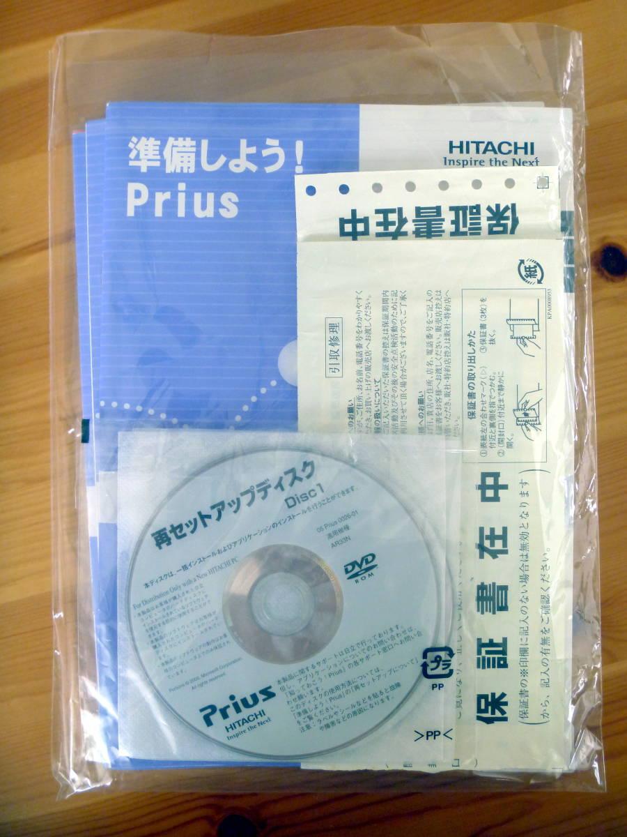 ●即決● 日立 液晶一体型 Prius AW33N リカバリディスク等 ♪ 正規品 ♪_画像3