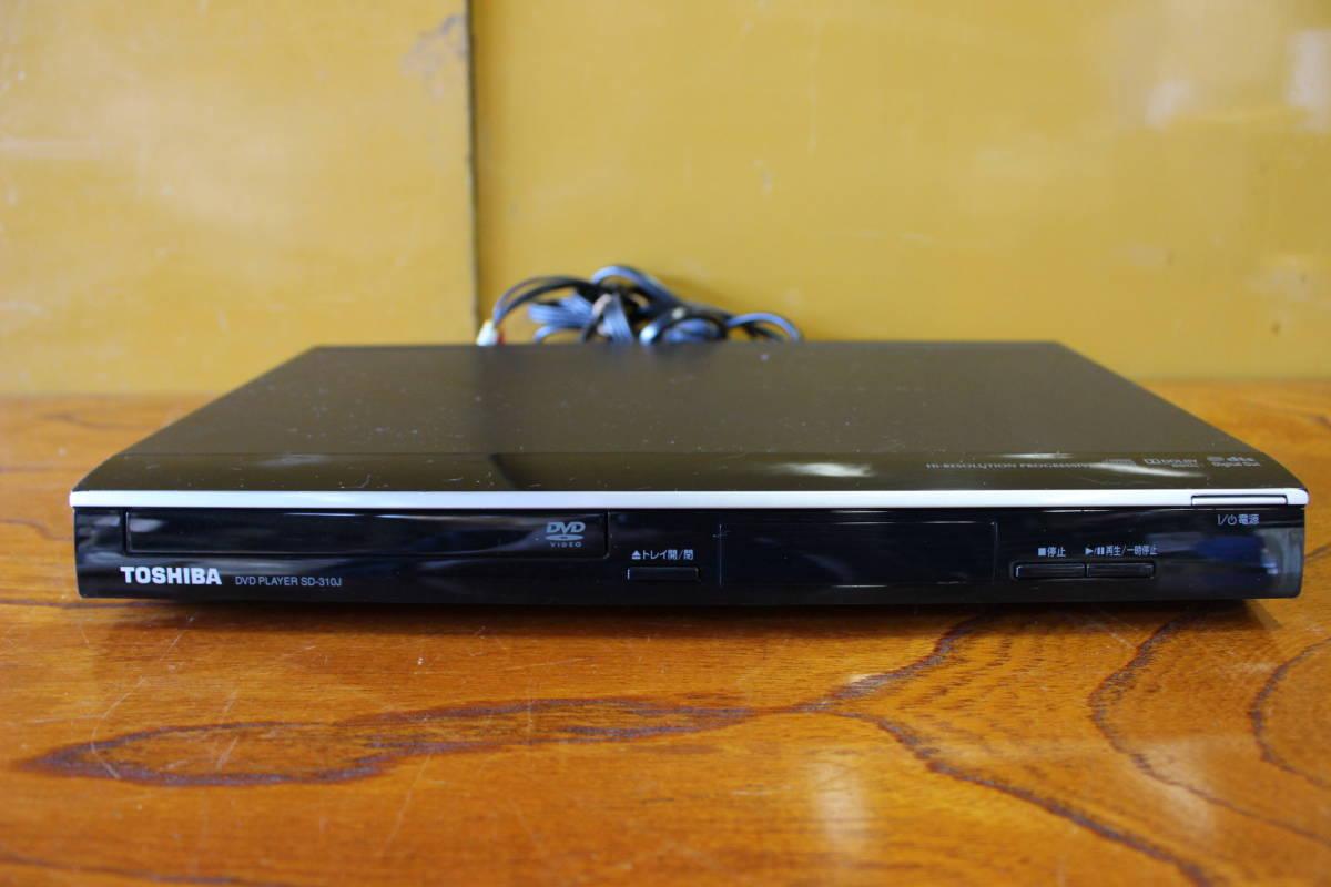 新▲ の-654 DVDプレーヤー 東芝 型番:SD-310J 通電OK 2010年製 中古品 高さ4.2cm 幅33cm 奥行21.5cm 重さ1.3kg ▲_高さ4.2cm 幅33cm 奥行21.5cm 重さ1.3kg