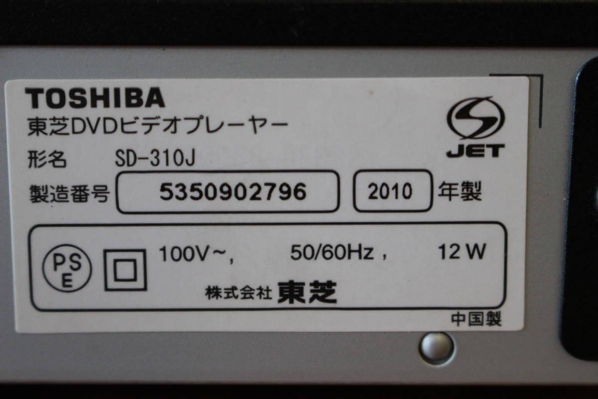新▲ の-654 DVDプレーヤー 東芝 型番:SD-310J 通電OK 2010年製 中古品 高さ4.2cm 幅33cm 奥行21.5cm 重さ1.3kg ▲_画像9