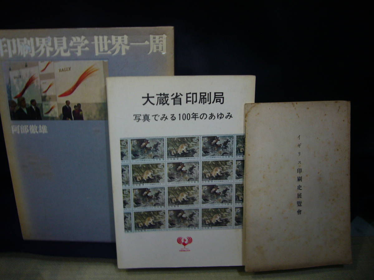 「印刷五十年史」「西洋印刷文化史」「クリエイティブな印刷表現」製版印刷はやわかり図鑑」『印刷界見学 世界一周』『大蔵省印刷局』48冊_7/24 画像追加