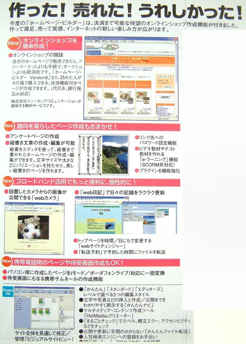 【3346】ソースネクスト IBM ホームページビルダー8 Windows用ホームページ作成ソフト 新品 未開封 HomePage Builder ウェブページ制作 WWW_画像3