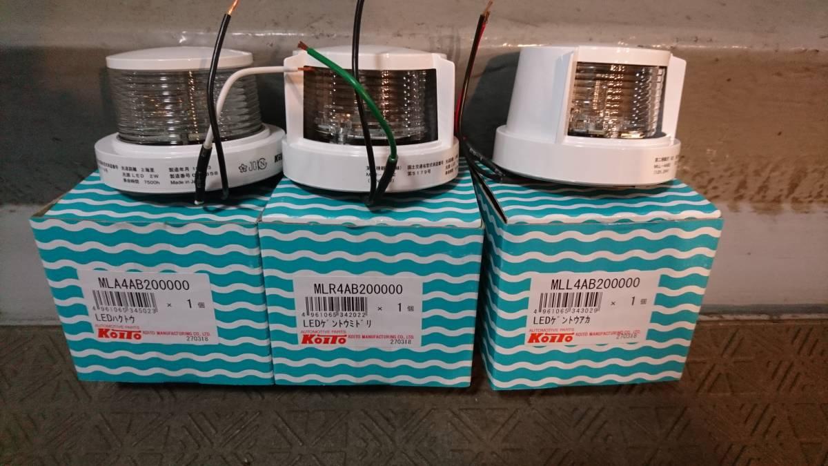 <小糸製作所>航海灯 小型船舶用 船灯 3個セット 白灯 舷灯(緑・紅) LED航海灯 12V・24V兼用  新品未使用品