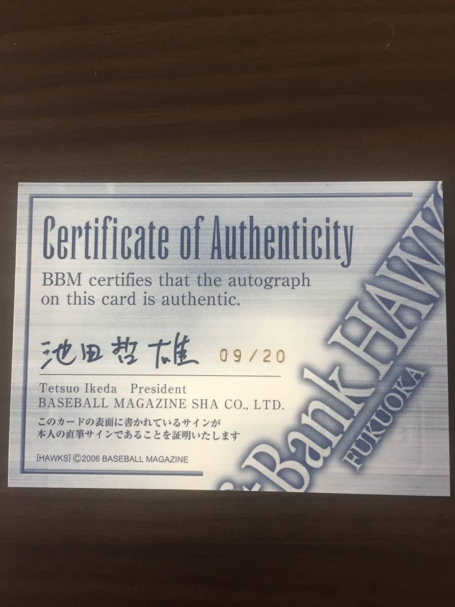BBM2006ソフトバンクホークス 本田雄一 09/20直筆サインカード_画像2