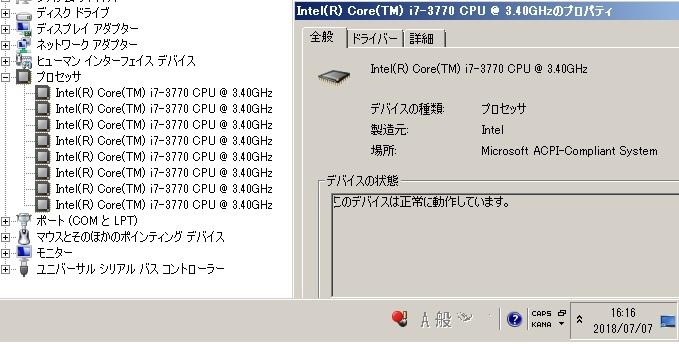 Intel Core i7-3770 3.40GHz 動作品 即決ネコポス送料無料 _画像3