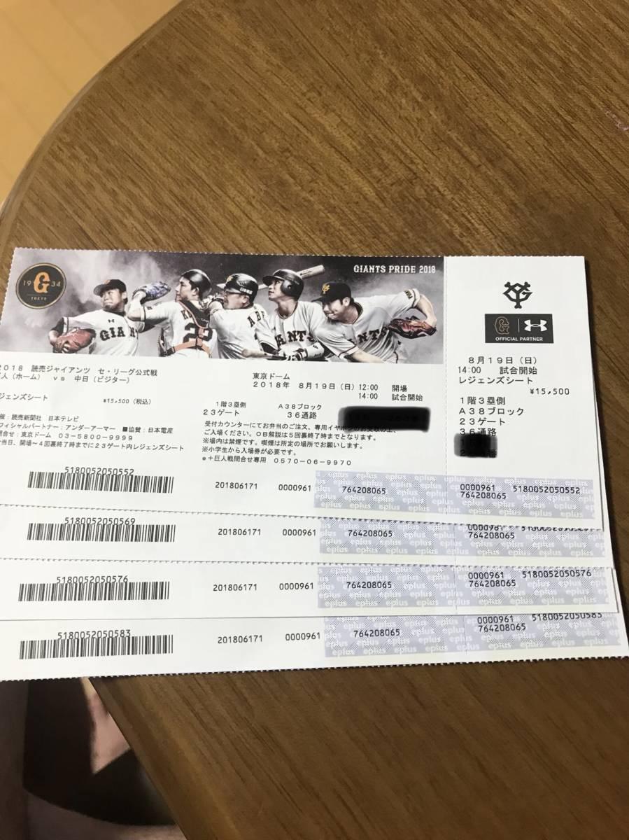 8/19(日)巨人VS中日 東京ドーム レジェンズシート2枚連番 即決あり!