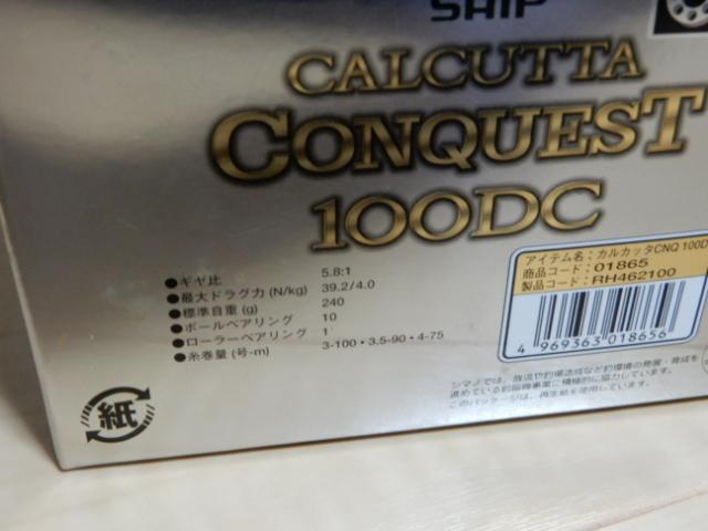 シマノ カルカッタコンクエスト 100DC_画像8