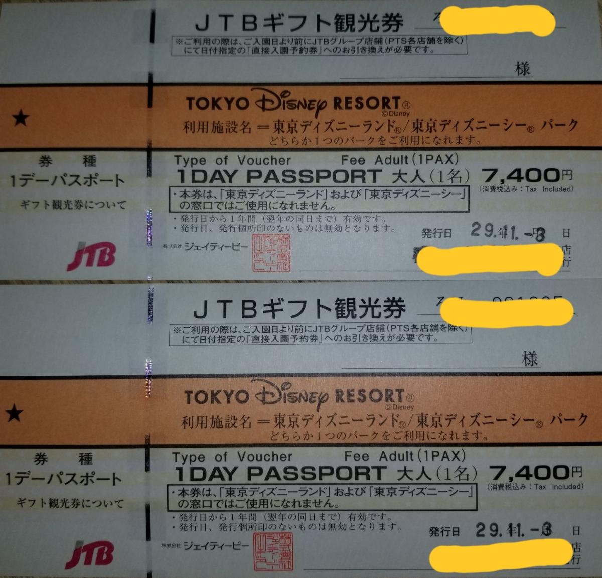 """東京ディズニーリゾートjtbギフト観光券 /【buyee】 """"buyee"""" japan"""