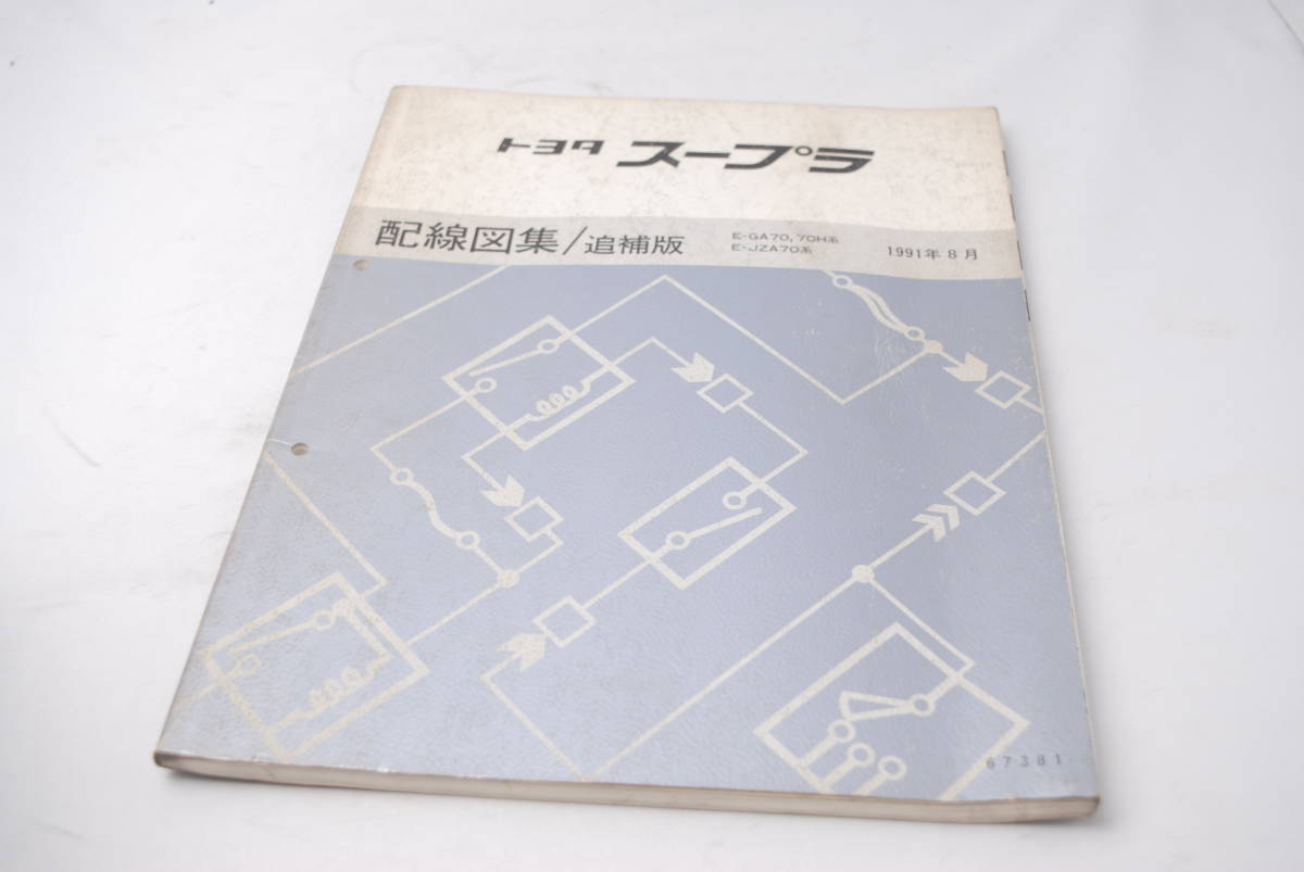 Toyota Supra Wiring Diagram Compilation Supplement Version E Ga Jp Ma70 Series