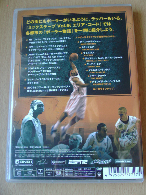 DVD◇AND1 MIXTAPE Vol 9 AREA CODES ミックステープ