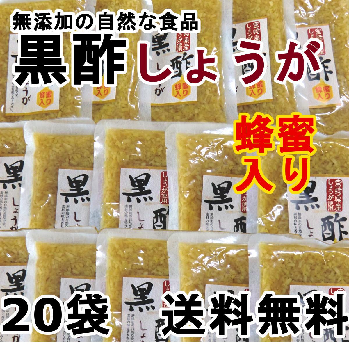黒酢生姜・蜂蜜入り 20袋 ご飯のお供 色んな料理の薬味 付け合わせに おつまみに おかずに 宮崎県産 生姜使用 送料無料_画像1