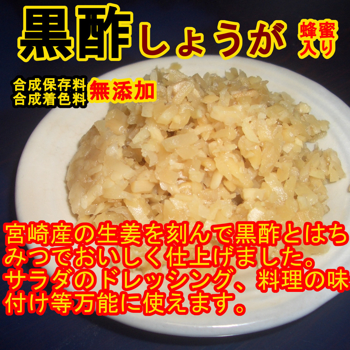 黒酢生姜・蜂蜜入り 20袋 ご飯のお供 色んな料理の薬味 付け合わせに おつまみに おかずに 宮崎県産 生姜使用 送料無料_画像3