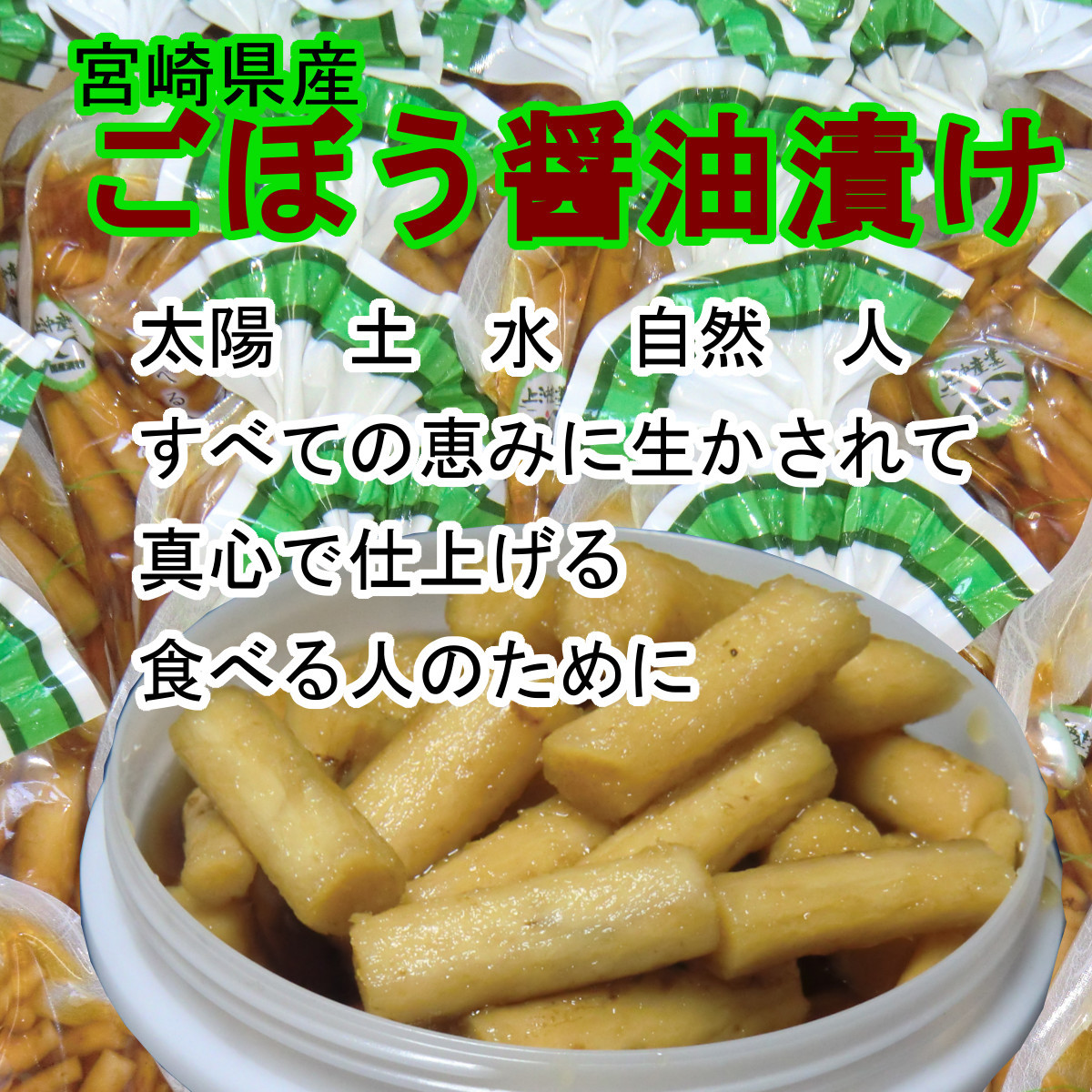 ゴボウの醤油漬け 20袋 ご飯のお供 宮崎県産ゴボウの漬物 おかず おつまみ お茶うけ 色んな料理の付合わせに 食べてスッキリ 送料無料 _画像4