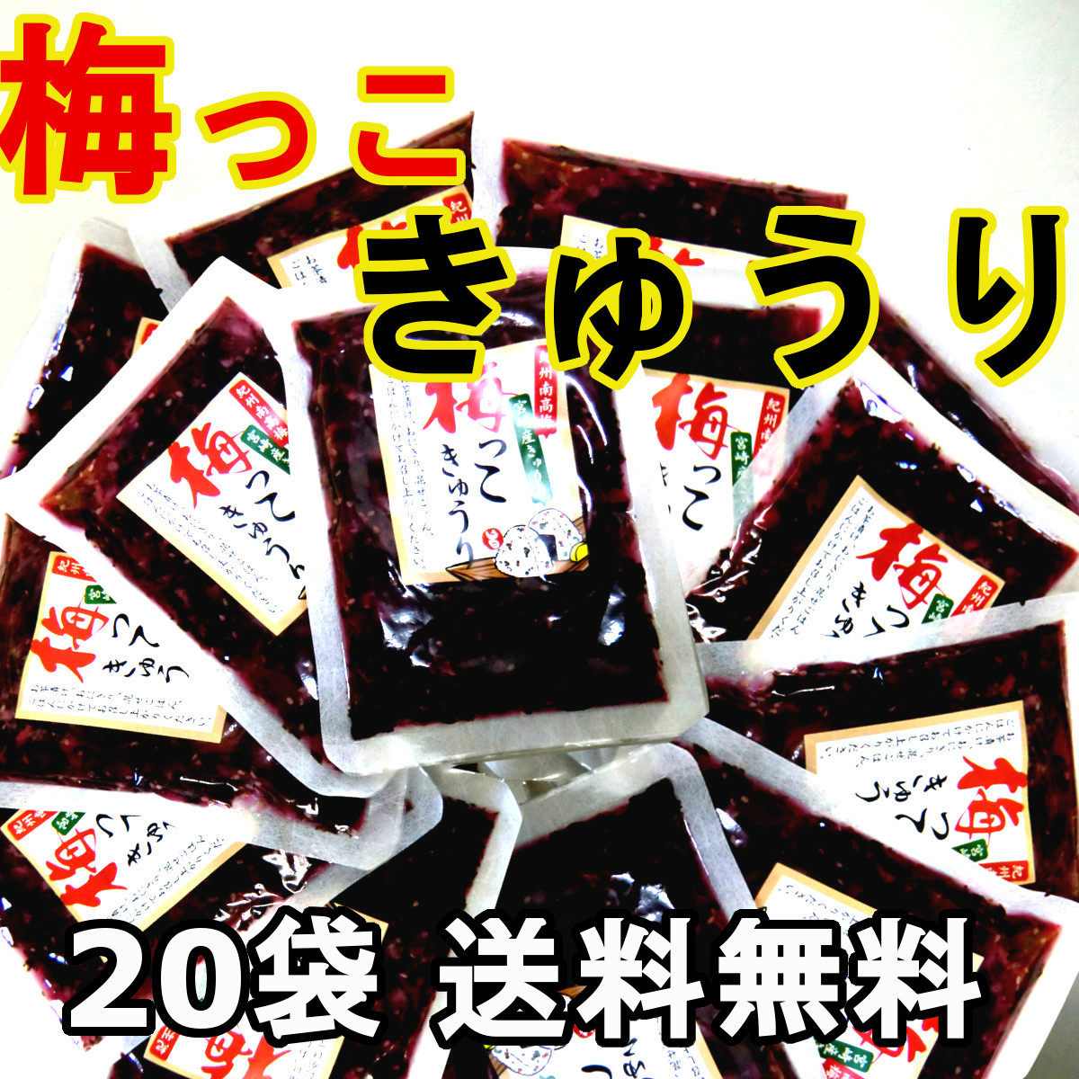 梅っこきゅうり 20袋 送料無料 宮崎のきゅうりと紀州南高梅のコラボ ご飯のお供 行楽弁当 ,おにぎり,混ぜご飯,お茶漬けの具に,おかずに_画像1