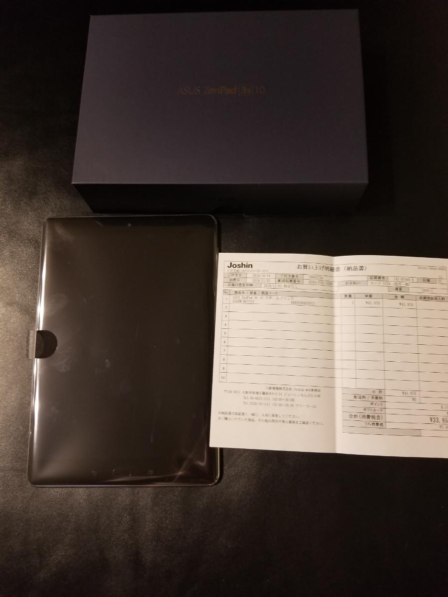 新品同様 ASUS ZenPad 3S 10 Z500M ペン付き 開封のみ