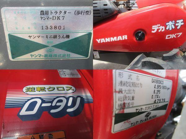 ヤンマー YANMAR DK 7 デカ ポチ ミニ 耕運機 管理機 逆転 クロス ロータリ 6.2馬力 農用 トラクター ロータリー ガソリン エンジン_画像3