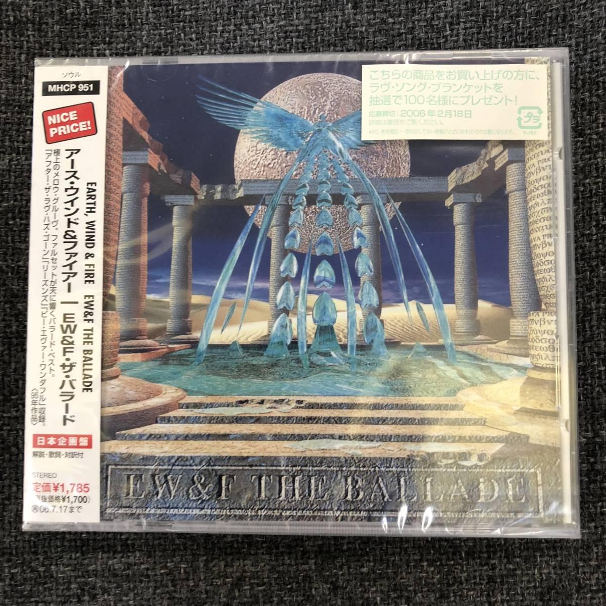 新品未開封CD☆ アース・ウィンド&ファイアー EW&F・ザ・バラード/<MHCP951 >.