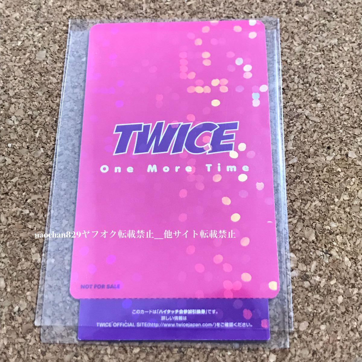 ◆穴なし・未使用◆チェヨン CHAEYOUNG トレカ One More Time ハイタッチ未使用 通常盤CD付き 美品 非売品 Japan1stSingle_画像2