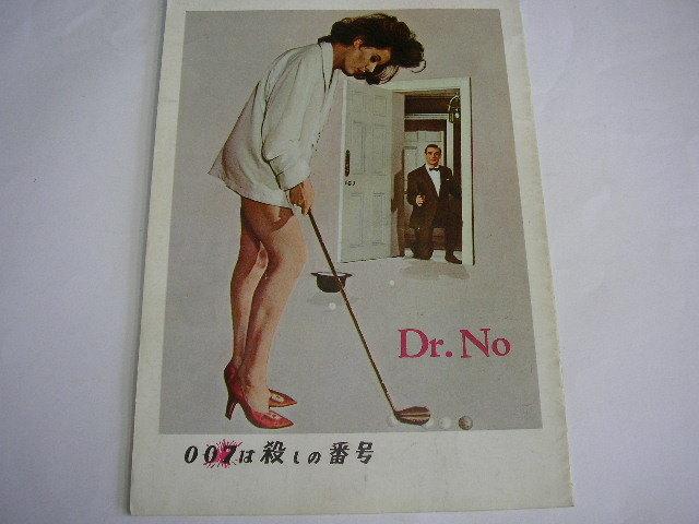 3158★古い映画パンフレット 007は殺しの番号 ショーン・コネリー