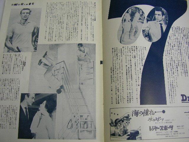 3158★古い映画パンフレット 007は殺しの番号 ショーン・コネリー_画像3