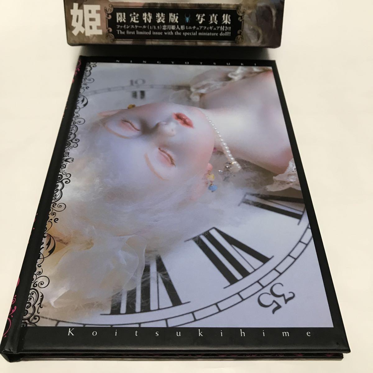 人形月 恋月姫 限定特装版 写真集 サイン本 ミニチュアフィギュア付き 新品同様美品_画像4