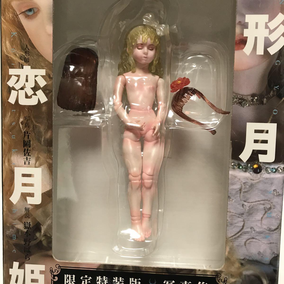 人形月 恋月姫 限定特装版 写真集 サイン本 ミニチュアフィギュア付き 新品同様美品_画像5