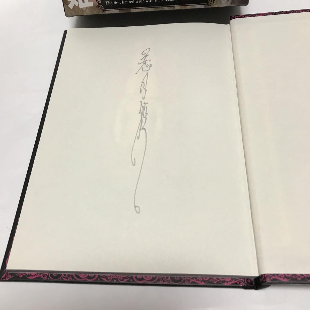 人形月 恋月姫 限定特装版 写真集 サイン本 ミニチュアフィギュア付き 新品同様美品_画像3