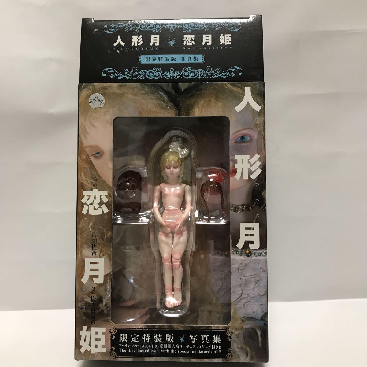人形月 恋月姫 限定特装版 写真集 サイン本 ミニチュアフィギュア付き 新品同様美品