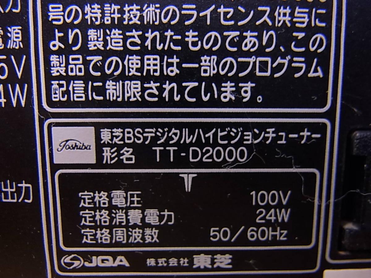 □Aa/870☆東芝 TOSHIBA☆BSデジタルハイビジョンチューナー☆TT-D2000☆ジャンク_画像7
