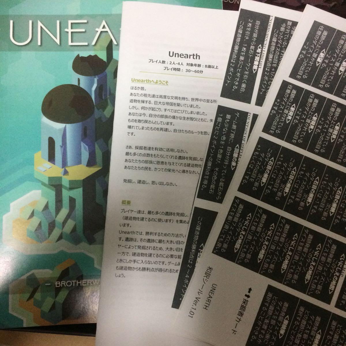UNEARTH 海外版(日本語訳ルールブック、日本語訳シール付き) ボードゲーム_画像4