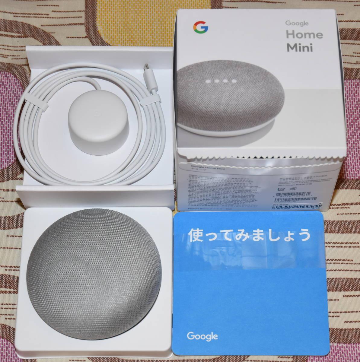 ◆美品 ヨドバシ領収書付 Google Home Mini グーグルホームミニ チョーク スマートスピーカー_画像2