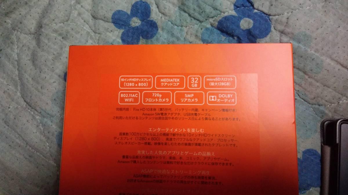 ☆中古品 Fire HD10(第五世代)32GB タブレット型電子書籍リーダー amazon製_画像2