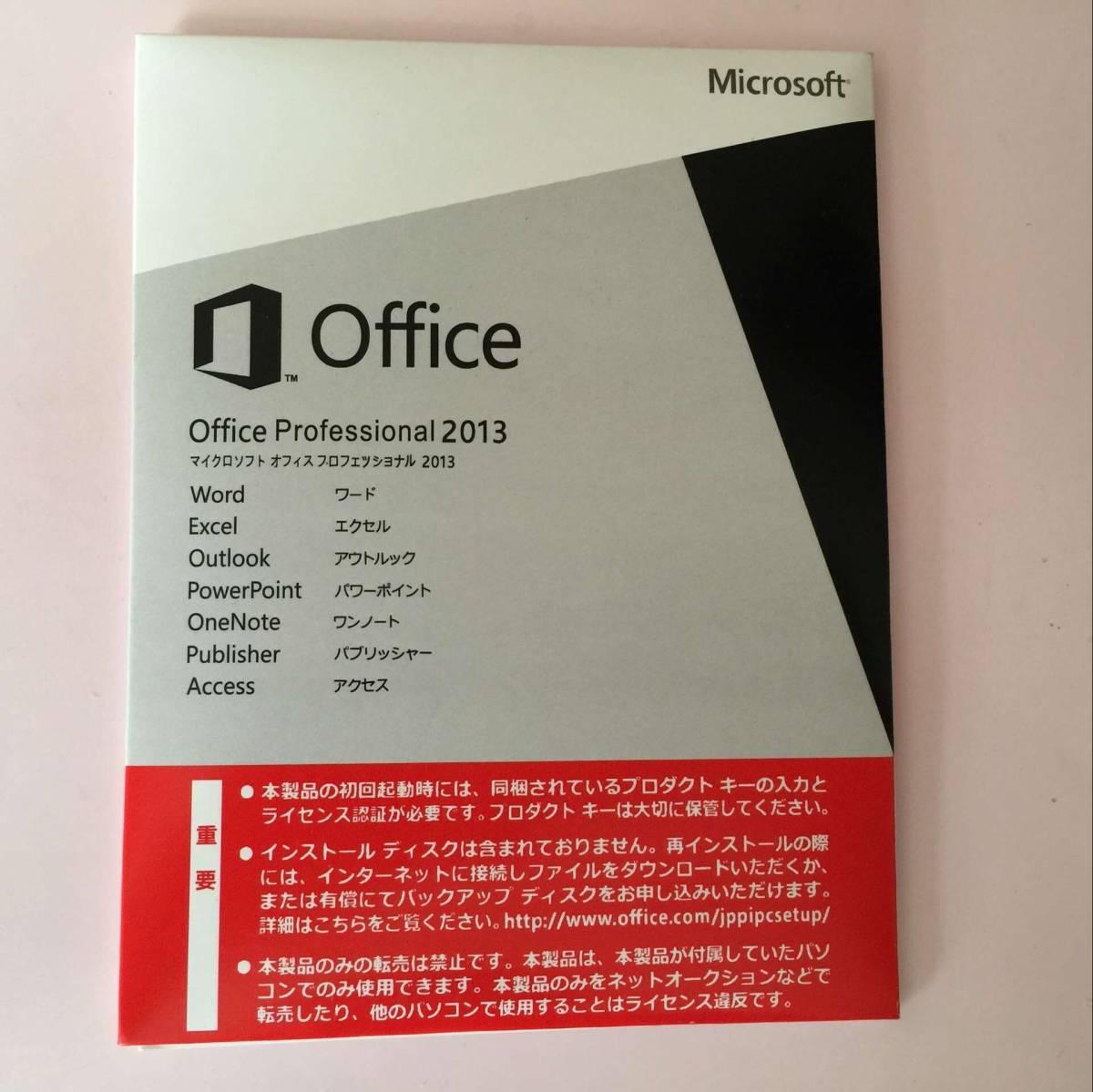 新品 Microsoft office 2013 professional パッケージ版