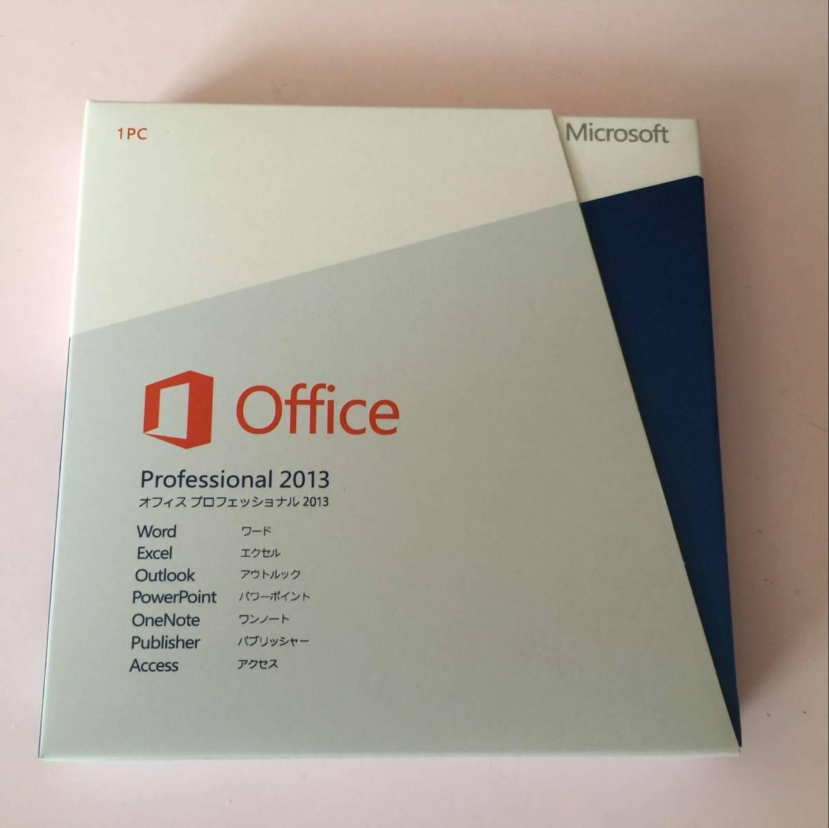 Microsoft Office Professional 2013 新品 送料無料