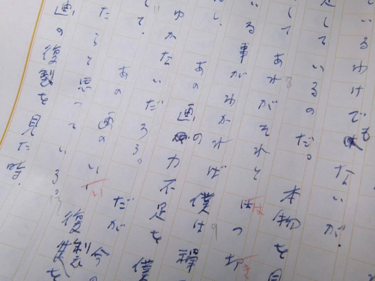 武者小路実篤 肉筆原稿 「禅月大師の羅漢像」 7枚完_画像3