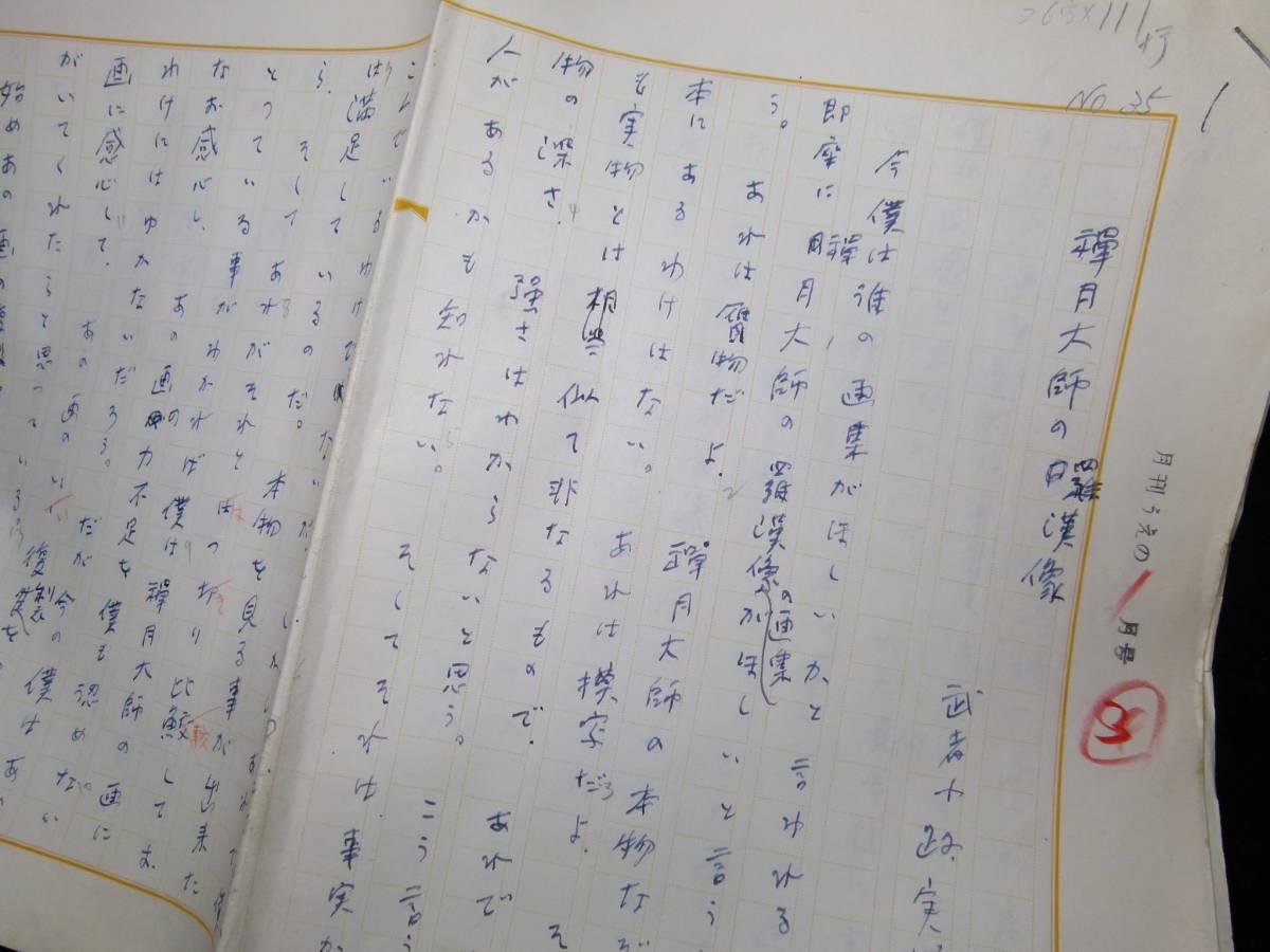 武者小路実篤 肉筆原稿 「禅月大師の羅漢像」 7枚完_画像2