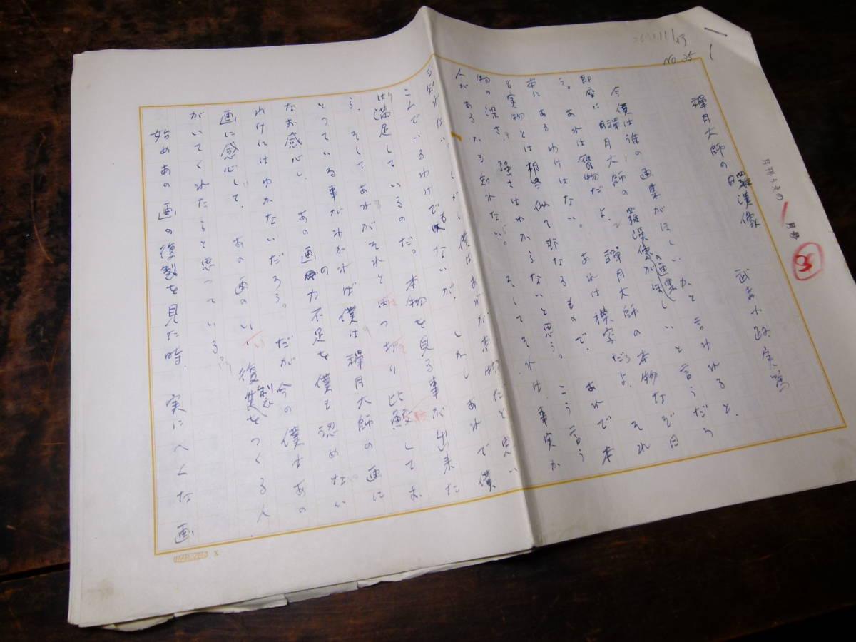 武者小路実篤 肉筆原稿 「禅月大師の羅漢像」 7枚完_画像1