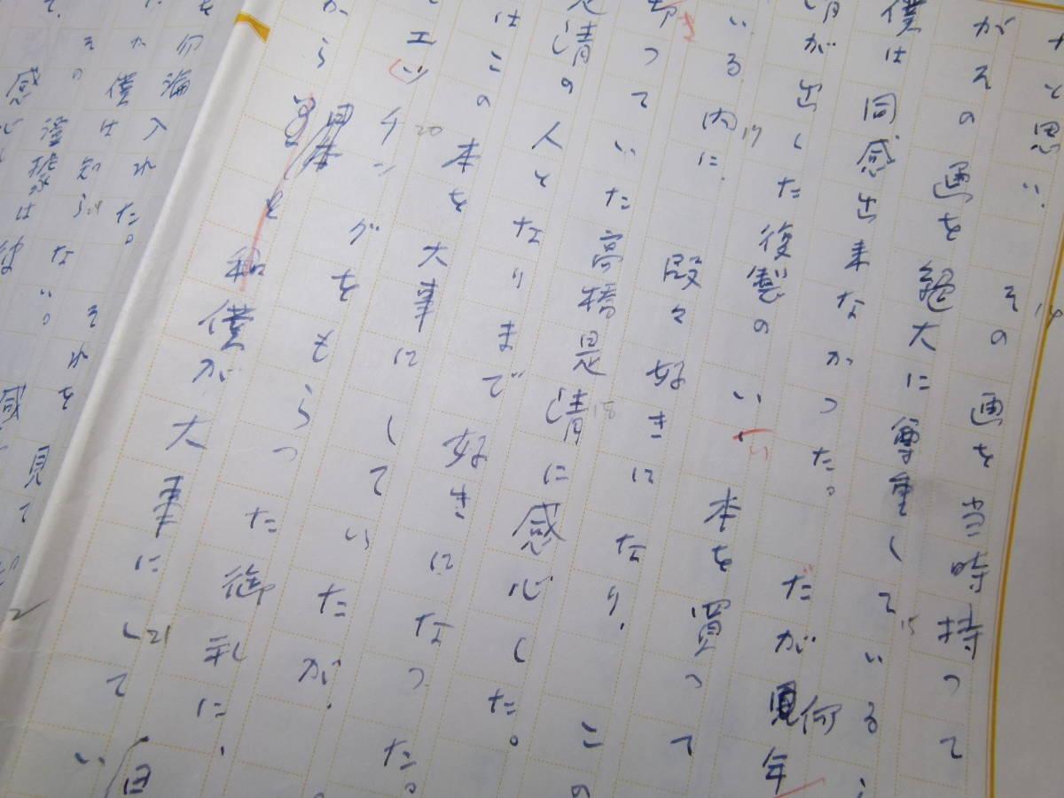 武者小路実篤 肉筆原稿 「禅月大師の羅漢像」 7枚完_画像4
