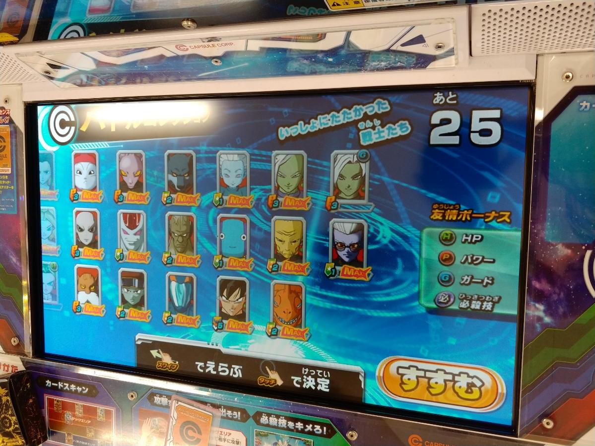 スーパードラゴンボールヒーローズ ヒーローライセンス超ゴッドクラスアップLv99 女サイヤ人アバター_画像10