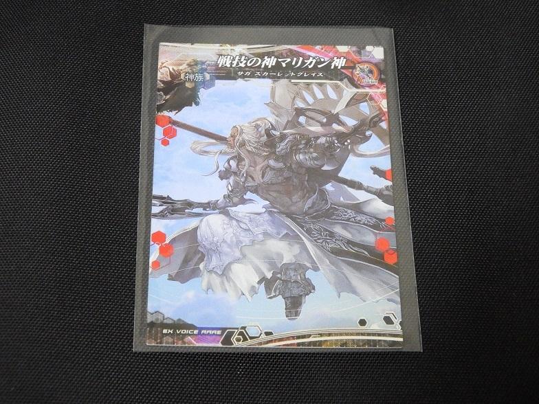 ロードオブヴァーミリオン4 LOV4 神族 EVR 006EV 戦技の神マリガン神 サガ スカーレットグレイス