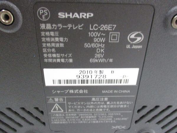 9391728○SHARP シャープ AQUOS アクオス 26型液晶テレビ/TV 10年製 LC-26E7 リモコン/B-CAS付き○_画像6