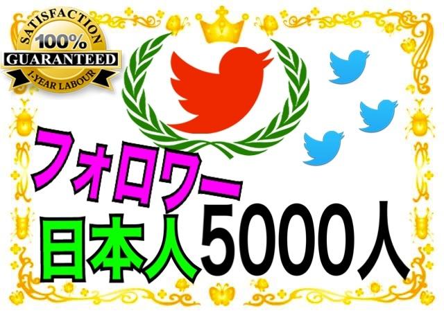★☆ツイッター日本人5000人フォロワー【最高品質 凍結なし】Twitter フォロワー 追加!祈願官製はがき 減少ゼロ★☆