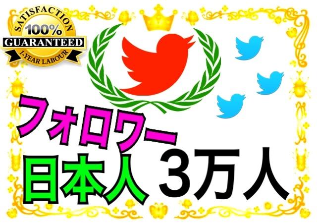 ★☆ツイッター日本人30000人フォロワー【最高品質 凍結なし】Twitter フォロワー 追加!祈願官製はがき 減少ゼロ★☆