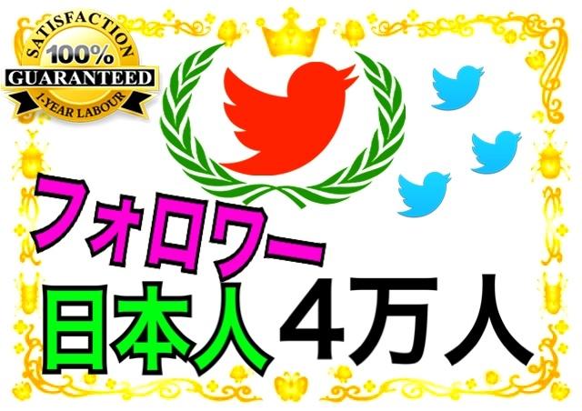 ★☆ツイッター日本人40000人フォロワー【最高品質 凍結なし】Twitter フォロワー 追加!祈願官製はがき 減少ゼロ★☆