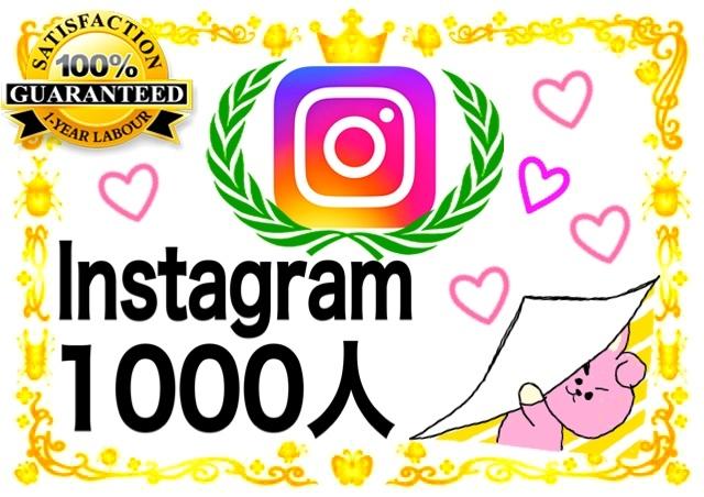 ★☆インスタグラム1000人フォロワー Instagram フォロワー 追加!【最高品質 凍結なし】祈願官製はがき 減少ゼロ★☆